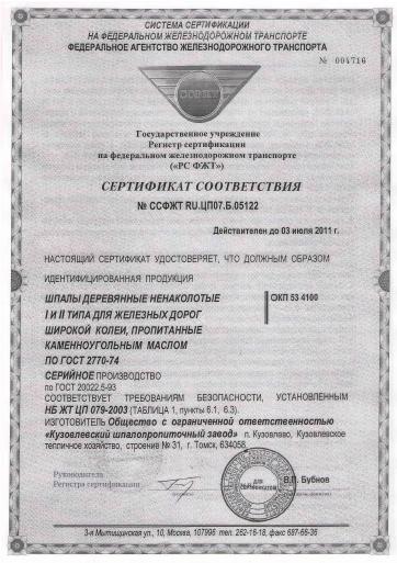 сертификат качества на шпалы деревянные ненаколотые.